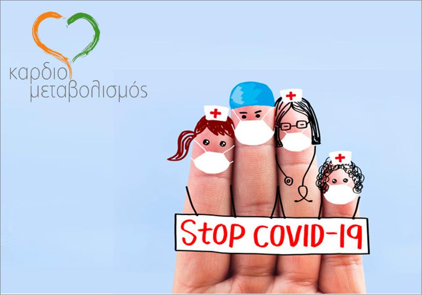 Επίσκεψη στον Καρδιολόγο την εποχή του COVID19